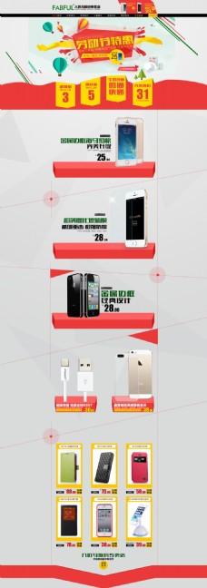 智能手机劳动节促销