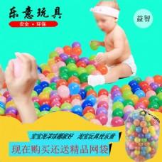 海洋球玩具主图