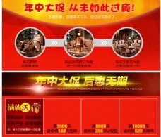 天猫淘宝京东年中大促活动家具电饭煲首页