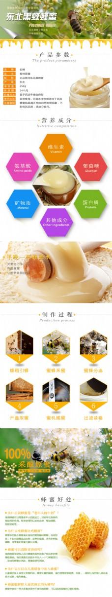 清新淘宝蜂蜜详情页