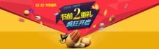 双十二食品坚果海报,双12,坚果