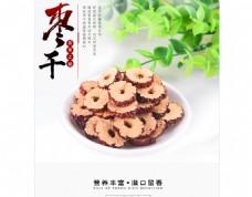 淘宝网 红枣干 零食 食品详情