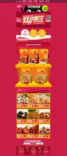 淘宝美味零食小吃店铺首页活动海报