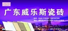 瓷砖宣传广告图片