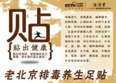 中醫 黃色背景海報圖片