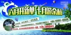 企业旅游海报