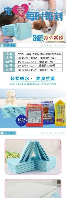 宠物尿垫详情页