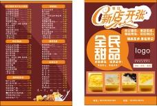 甜品宣传彩页