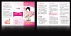 妇科体检三折页