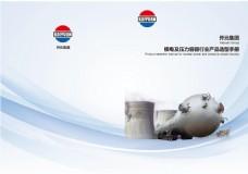 封面设计开元集团核电及压力容器样本封面