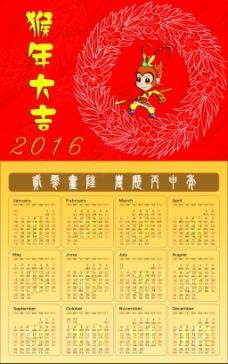 2016猴年日历模板
