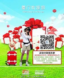 宣传海报 绿色旅游海报图片