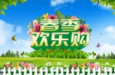 春季购物促销海报PSD素材