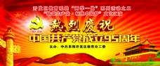 学校文艺节目建党95周年幕布