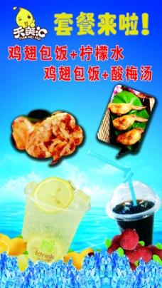 鸡翅包饭套餐海报