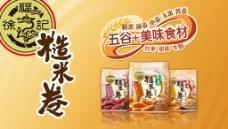 徐福记糙米卷广告
