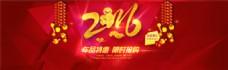 2016新年海报