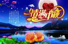中秋节海报图