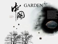 淡雅水墨中国风海报