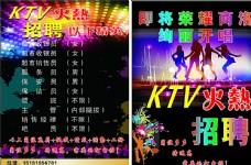 KTV彩页图片