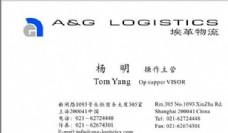 汽车运输类 名片模板 CDR_5170