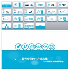 软件企业的生产流水线动态模板PPT下载