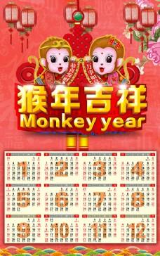 猴年吉祥挂历