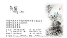归国华侨联合会副主席名片图片