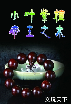 小叶紫檀海报图片
