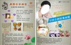 中华神皂 美辑宣传彩页图片
