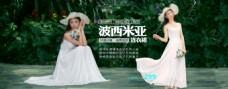 淘宝波西米亚长裙促销海报设计PSD素材