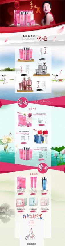 美肤宝中国风化妆品店铺首页
