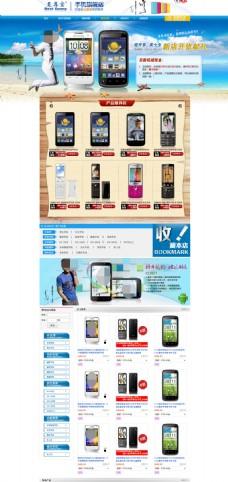 淘宝品牌手机促销