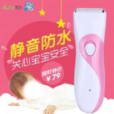 婴儿用理发器直通车