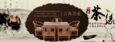 茶缘古典茶桌家具海报