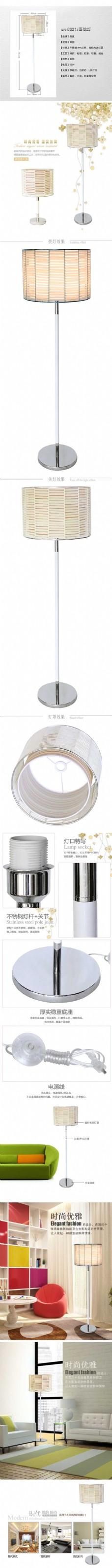 温馨优雅落地灯-灯具描述