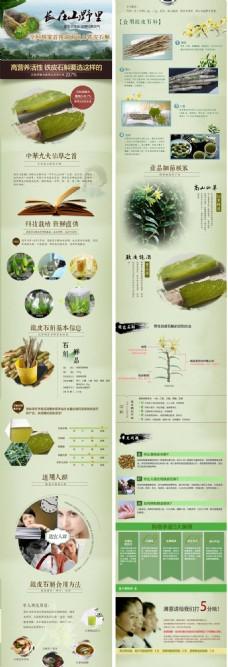 蔬菜详情页