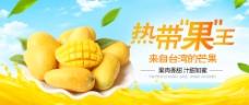 淘宝促销海报 热带果王 新鲜水果芒果