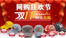 淘宝双十一帽子海报 网购狂欢节