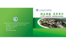 绿色 学校画册封面