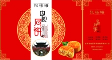 中式月饼盒手提袋