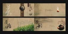 茶陵诗意画册设计矢量素材