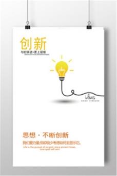 创新励志企业展板
