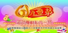 幼儿园61儿童节宣传海报设计PSD素材