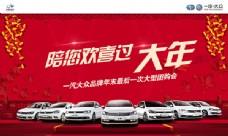 陪你欢喜过大年大众汽车年末促销海报设计