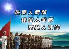 强军梦中国梦,宣传背景板,梦想海报,