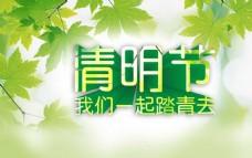 清明节海报免费下载 春游 踏青 旅游