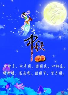 中秋思家海报