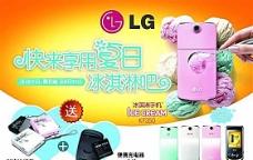 LG手机 手机通讯 平面模板 分层PSD_041