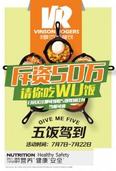 餐厅宣传海报